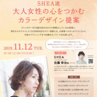 【東京】「大人女性の心をつかむカラーデザイン提案」セミナー開催のお知らせ