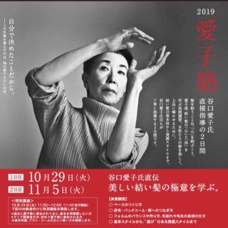 【東京】「愛子塾 2019」開催のお知らせ