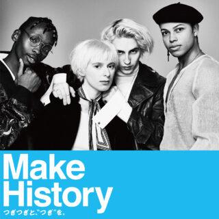 2020アリミノメッセージ「Make History」