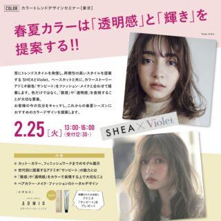 【東京】「カラートレンドセミナー by SHEA × Violet」キャンセル待ちのお知らせ