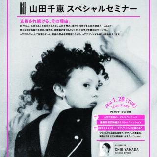 【東京】「山田千恵」スペシャルセミナー キャンセル待ちのお知らせ