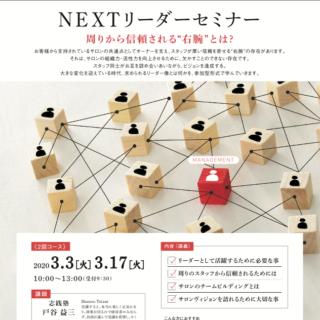 【東京】「NEXTリーダーセミナー」開催のお知らせ