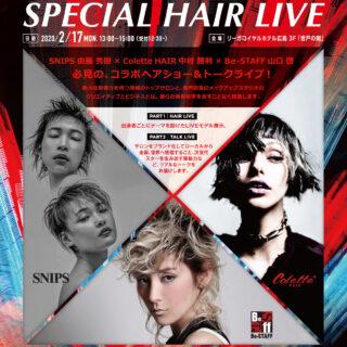 【広島】 「SPECIAL HAIR LIVE」開催のお知らせ