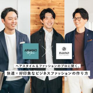 ARIMINO men × nano・universe コラボレーションのお知らせ