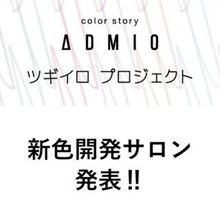 【結果発表】サロン参加型アドミオ新色開発企画 当選者のお知らせ