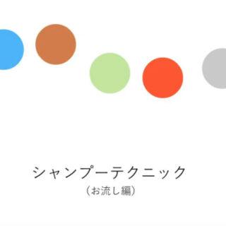 シャンプーテクニック①お流し編