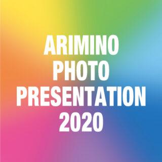 アリミノフォトプレゼンテーション2020 全応募作品公開のお知らせ