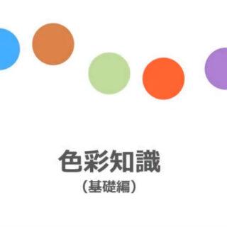 色彩知識【基礎編】