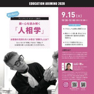 【オンライン】 メイクアップセミナー開催のお知らせ