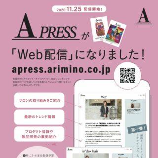 「A PRESS」ウェブサイト公開のお知らせ