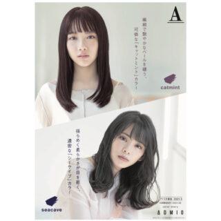 「カラーストーリー アドミオ」新色「シーケイブ」「キャットミント」発売のお知らせ