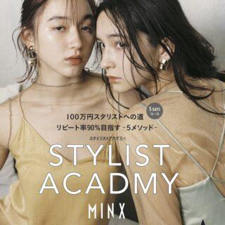 【東京】「STYLIST ACADMY <全5回>」開催のお知らせ
