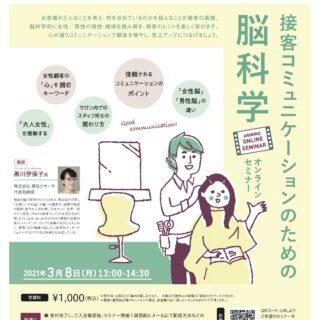 【オンラインセミナー】「接客コミュニケーションのための「脳科学セミナー」」開催のお知らせ