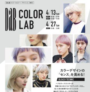 【オンライン/東京】「カラーセミナーアドバンス「DaBカラーラボ」 <デモストレーション&実践編>」開催のお知らせ
