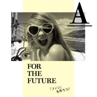 21−22 アリミノメッセージ『FOR THE FUTURE 「ファン」を作ろう!』