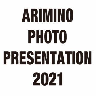 フォトプレゼンテーション2021 最終ノミネート作品発表のお知らせ