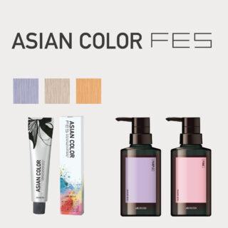 『アジアンカラー FES』追加色&カラーシャンプー新発売。